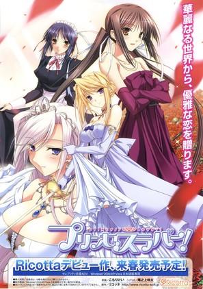 """""""Purinsesu rabâ!"""" - Japanese Movie Poster (thumbnail)"""