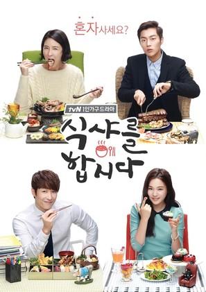 """Let's Eat"" - South Korean Movie Poster (thumbnail)"