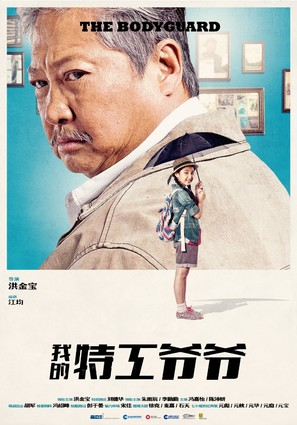 The Bodyguard - Chinese Movie Poster (thumbnail)