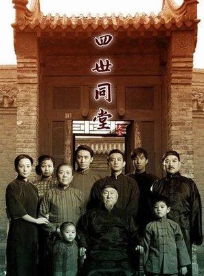 """""""Si shi tong tang"""" - Chinese Movie Poster (thumbnail)"""