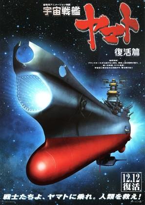 Uchû senkan Yamato: Fukkatsuhen