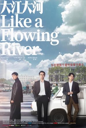 """""""Da jiang da he"""" - Chinese Movie Poster (thumbnail)"""