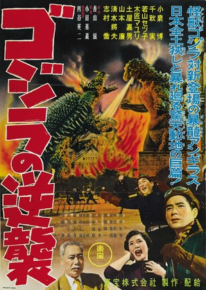 Gojira no gyakushû - Japanese Movie Poster (thumbnail)