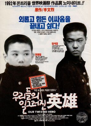 Urideului ilgeuleojin yeongung