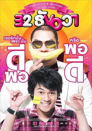 32 Thun-wah - Thai Movie Poster (thumbnail)