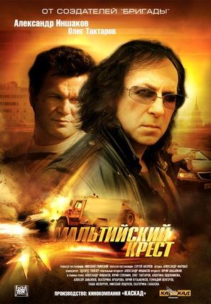 Maltiysky Krest - Russian Movie Poster (thumbnail)