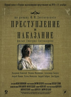 """""""Prestuplenie i nakazanie"""" - Russian poster (thumbnail)"""