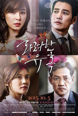 """Hwaryeohan yuhok"" - South Korean Movie Poster (thumbnail)"