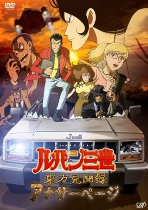 Lupin the III: Another Page - Japanese DVD movie cover (thumbnail)