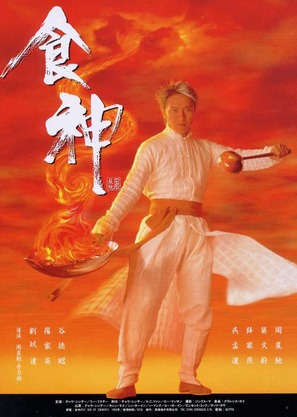 God Of Cookery - Hong Kong Movie Poster (thumbnail)