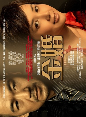 """Jin hun"" - Chinese Movie Poster (thumbnail)"