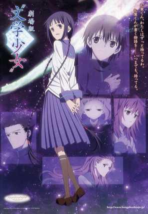 Bangaku shôjo - Japanese Movie Poster (thumbnail)