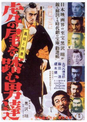 Tora no o wo fumu otokotachi - Japanese Movie Poster (thumbnail)