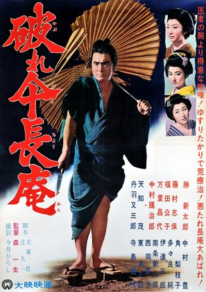 Zatôichi kenka-tabi - Japanese Movie Poster (thumbnail)