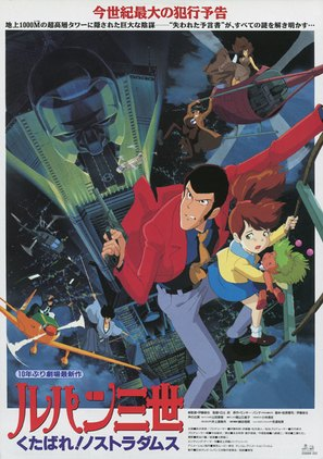 Rupan sansei: Kutabare! Nastradamus - Japanese Movie Poster (thumbnail)