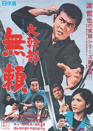 Daikanbu - burai - Japanese Movie Poster (thumbnail)