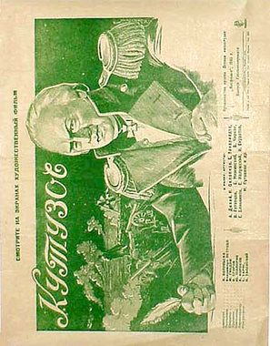 Kutuzov - Russian Movie Poster (thumbnail)