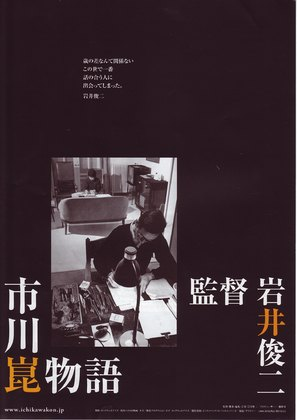 Ichikawa Kon monogatari - Japanese Movie Poster (thumbnail)