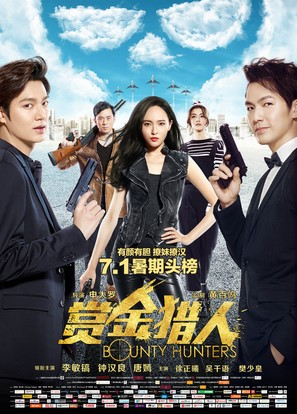 Bounty Hunters - Chinese Movie Poster (thumbnail)