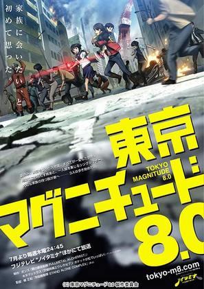 """Tôkyô magunichûdo 8.0"" - Japanese Movie Poster (thumbnail)"