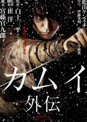 Kamui gaiden - Japanese Movie Poster (thumbnail)