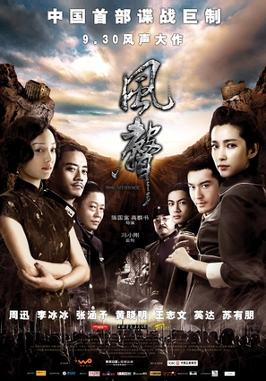 Feng sheng - Chinese Movie Poster (thumbnail)