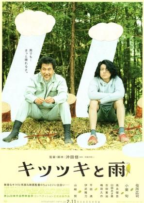 Tsui no Shintaku