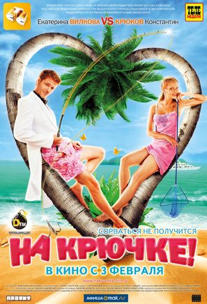 Na kryuchke! - Russian Movie Poster (thumbnail)