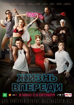 Life Ahead - Russian Movie Poster (thumbnail)
