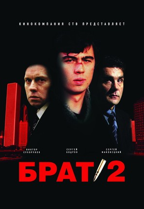 Brat 2 - Russian Movie Poster (thumbnail)