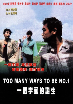 Yi ge zi tou de dan sheng - Hong Kong poster (thumbnail)