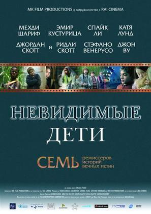 All the Invisible Children - Russian Movie Poster (thumbnail)