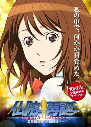 Budda saitan - Japanese Movie Poster (thumbnail)