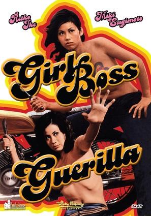 Sukeban gerira - Movie Cover (thumbnail)