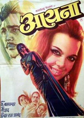 Aaina - Indian Movie Poster (thumbnail)