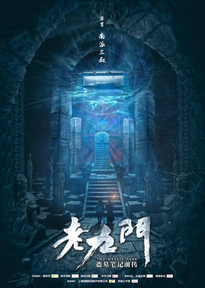 """""""The Mystic Nine"""" - Chinese Movie Poster (thumbnail)"""