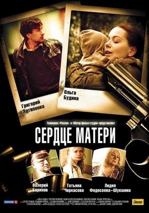 """Serdtse materi"" - Russian Movie Poster (thumbnail)"