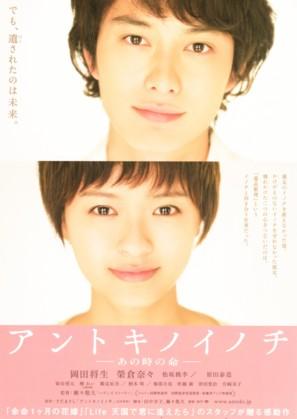 Antoki no inochi - Japanese Movie Poster (thumbnail)