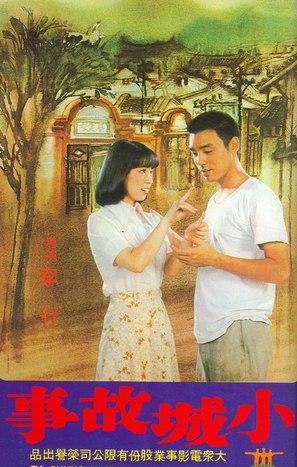 Xiao cheng de gu shi - Taiwanese Movie Poster (thumbnail)