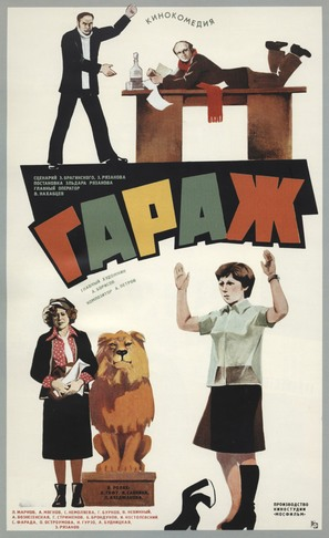 Garazh - Russian Movie Poster (thumbnail)
