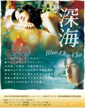Blue Cha Cha - Taiwanese poster (thumbnail)