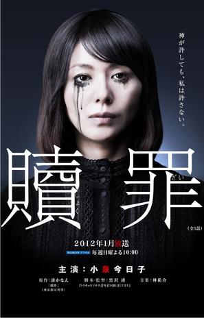"""Shokuzai"" - Japanese Movie Poster (thumbnail)"