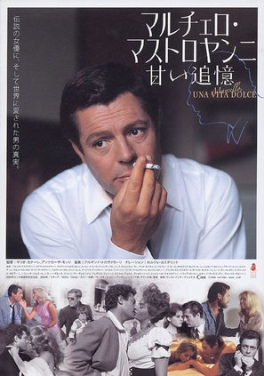 Marcello, una vita dolce - Japanese Movie Poster (thumbnail)