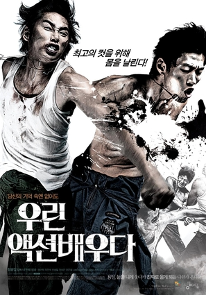 Action Boys - South Korean Movie Poster (thumbnail)