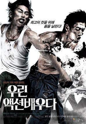 Action Boys - South Korean Movie Poster (thumbnail)