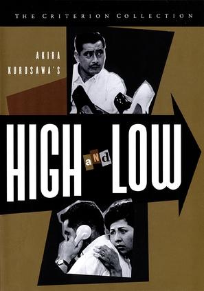 Tengoku to jigoku - DVD cover (thumbnail)