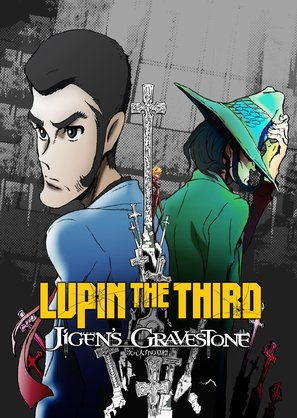 Lupin the IIIrd: Jigen Daisuke no Bohyo - Movie Cover (thumbnail)