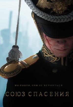Soyuz spaseniya - Russian Movie Poster (thumbnail)