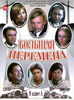 """Bolshaya peremena"" - Russian Movie Cover (thumbnail)"