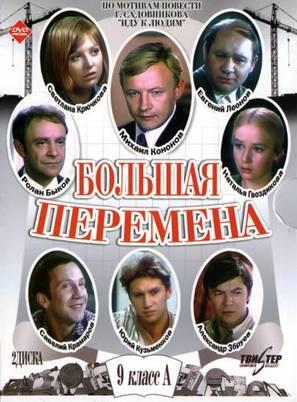 """""""Bolshaya peremena"""" - Russian Movie Cover (thumbnail)"""